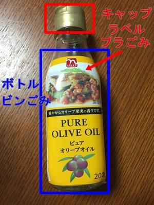 ビン製の油容器の分別