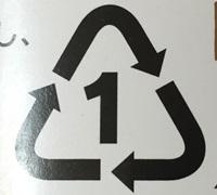 ペットボトルのリサイクル表示