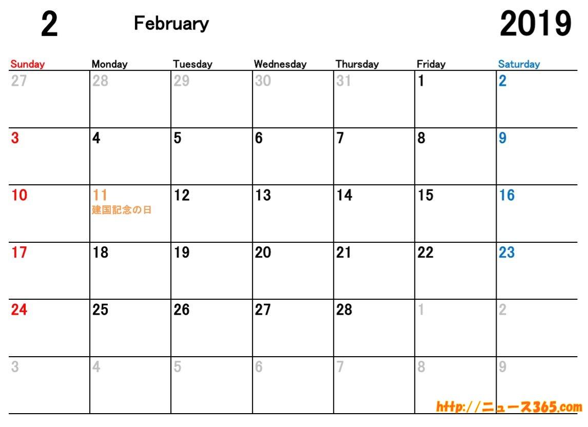 2019年の祝日カレンダー次の連休を一発確認 ニュース365