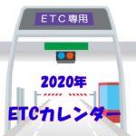 2020年ETCカレンダー