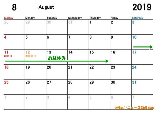 2019年8月カレンダー
