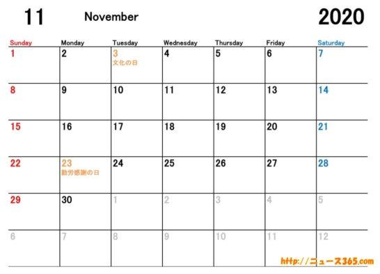2020年11月カレンダー