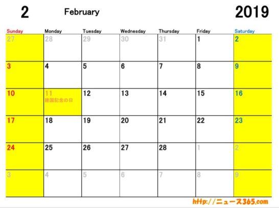 2019年2月ETCカレンダー