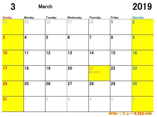 2019年3月ETCカレンダー