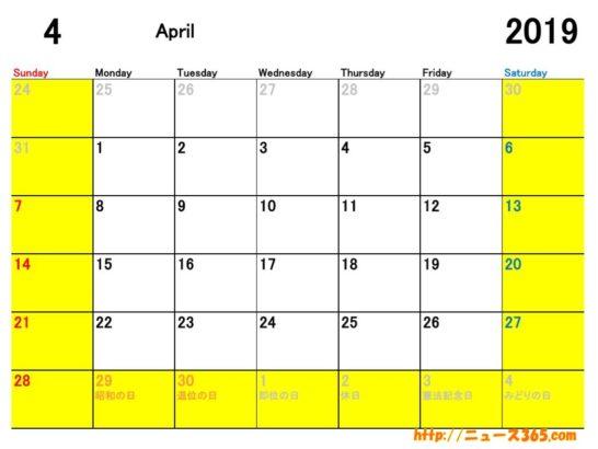 2019年4月ETCカレンダー