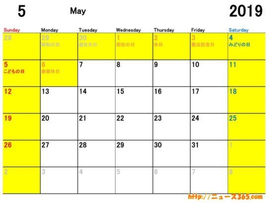 2019年5月ETCカレンダー