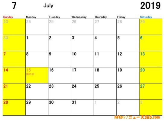2019年7月ETCカレンダー