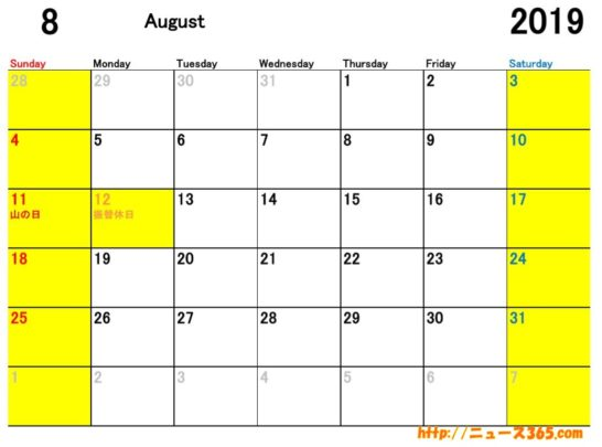 2019年8月ETCカレンダー