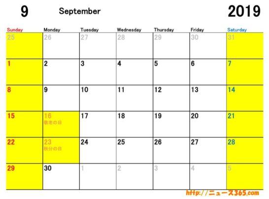 2019年9月ETCカレンダー