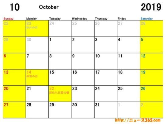 2019年10月ETCカレンダー