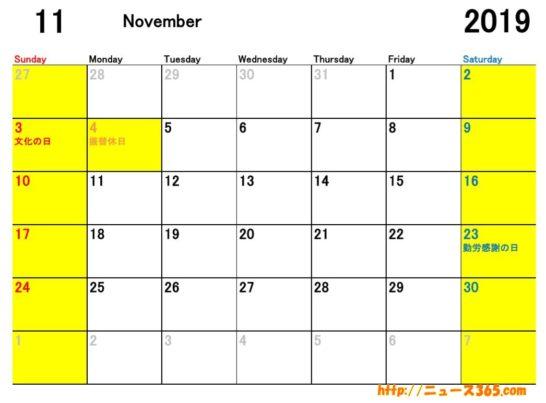 2019年11月ETCカレンダー