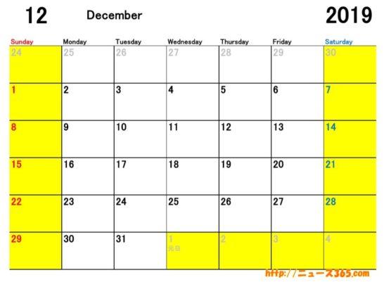 2019年12月ETCカレンダー