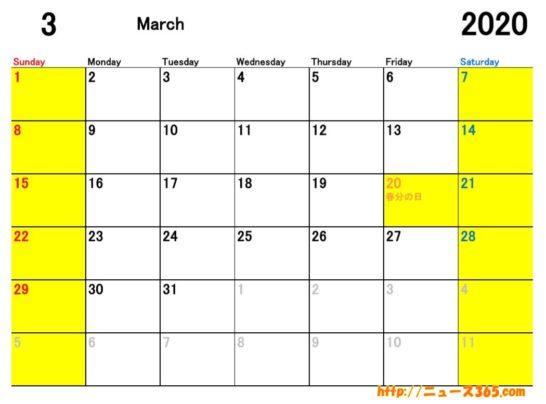 2020年3月ETCカレンダー