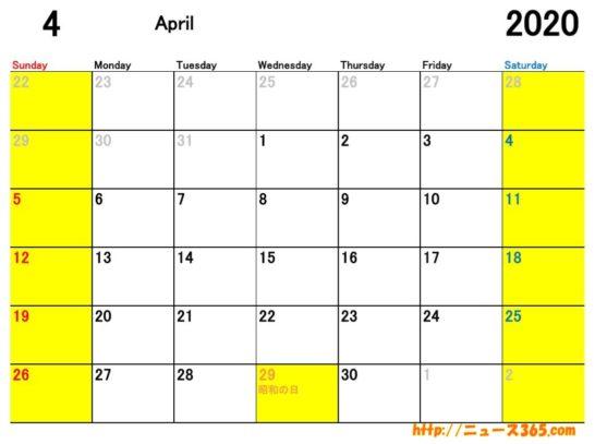 2020年4月ETCカレンダー