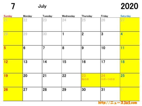2020年7月ETCカレンダー
