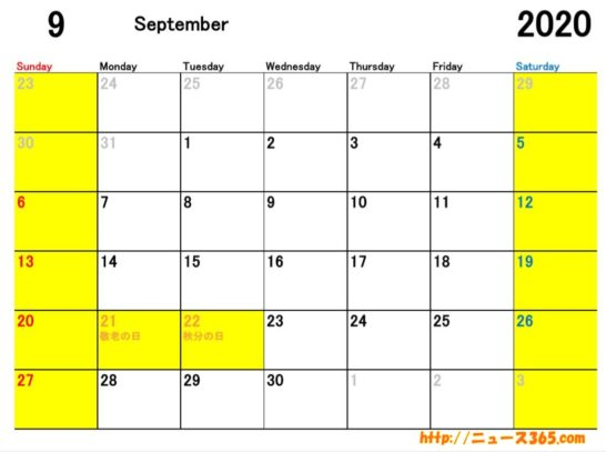 2020年9月ETCカレンダー