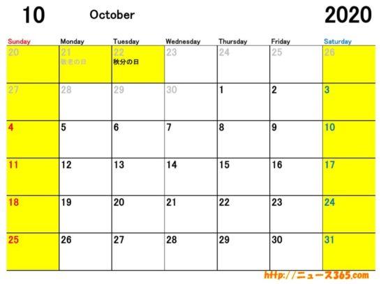 2020年10月ETCカレンダー