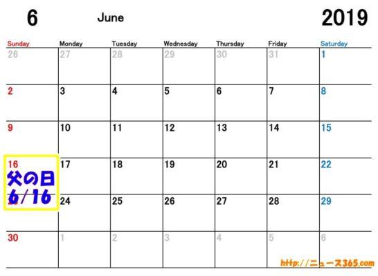 2019年父の日カレンダー