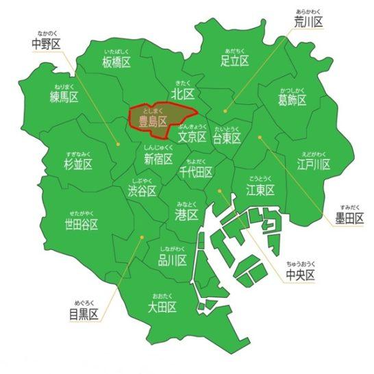 東京23区の中の豊島区