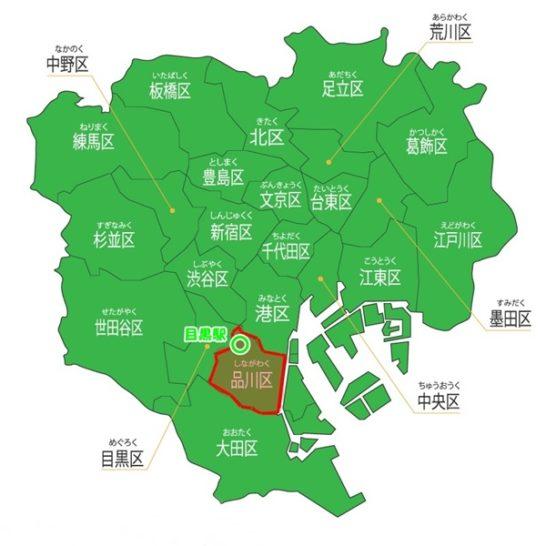東京23区の中の品川区