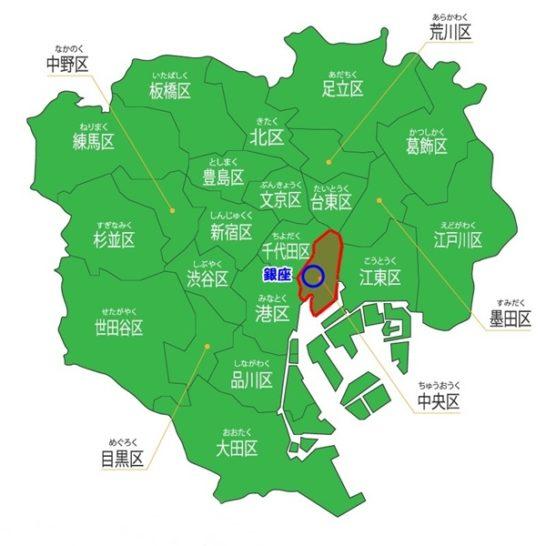 東京23区の中の中央区