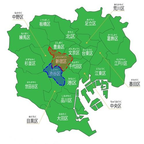 新宿区と渋谷区